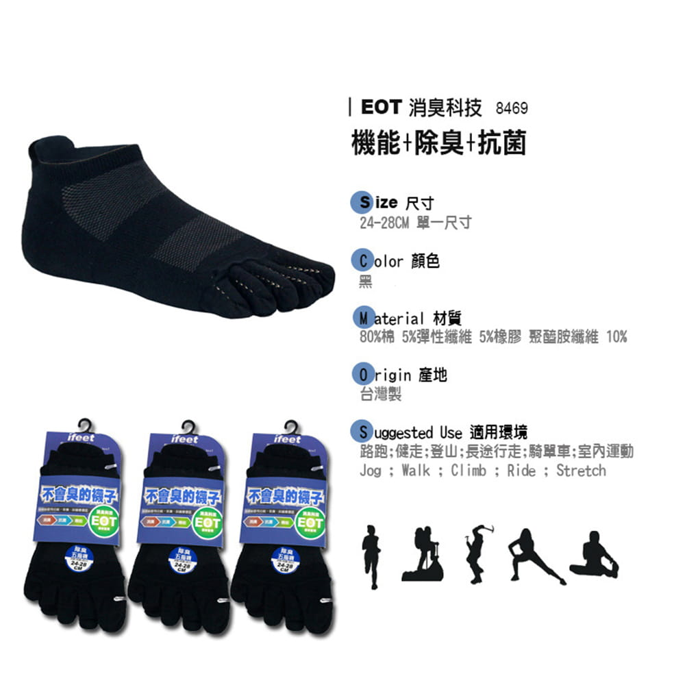 【sina cova 老船長】【老船長】(8469)EOT科技不會臭的襪子船型運動五趾襪 男款24-28CM 7