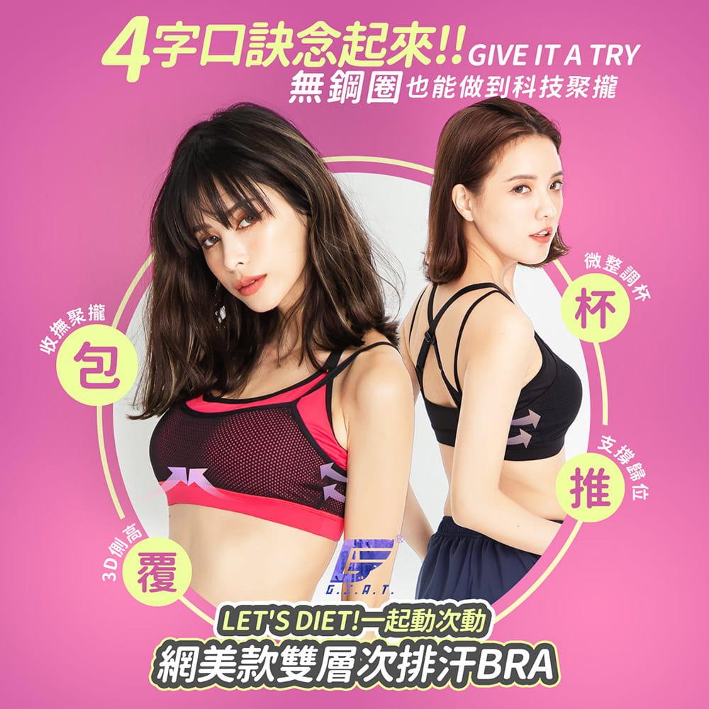 【GIAT】台灣製雙層次排汗速乾運動機能BRA 2