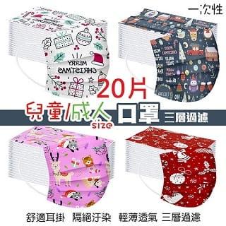 [QI藻土屋]  特價 售完不補 一次性防護繽紛花樣成人/兒童口罩