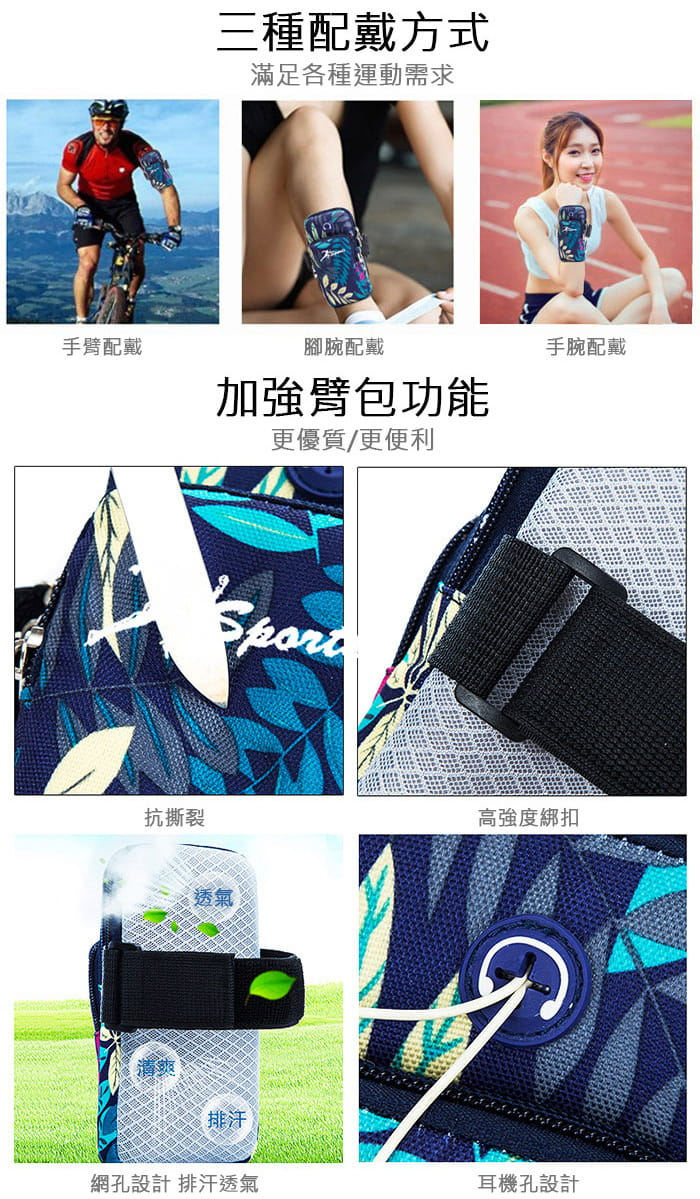Smart Mall◆Sport慢跑運動臂套防潑水跑步單車手機臂包 5
