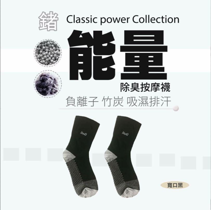 【京美】能量健康按摩襪 船型襪 5
