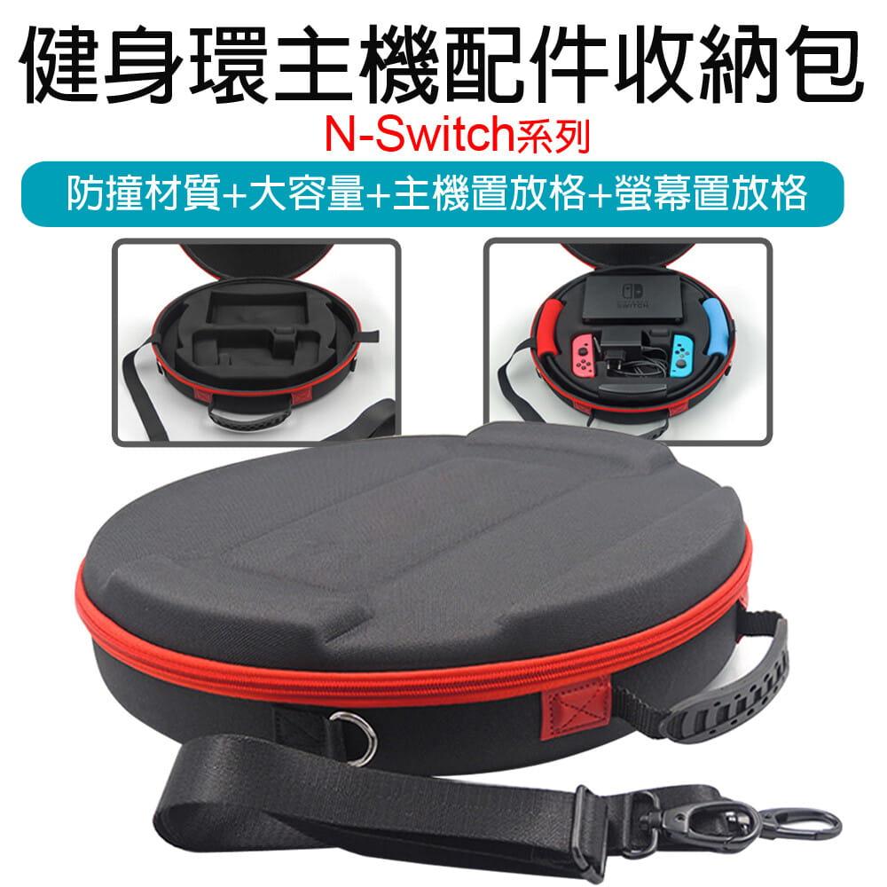 任天堂 Switch 副廠 健身環主機配件收納包