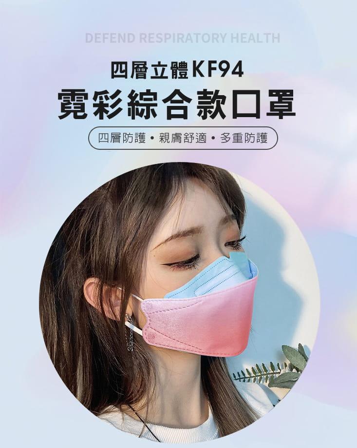 【英才星】KF94四層立體霓彩綜合款口罩(50片/組) 2