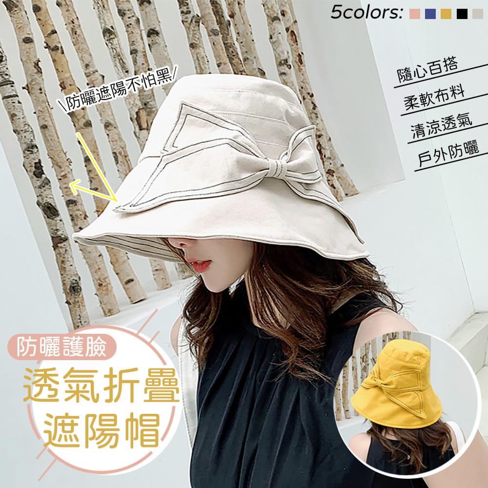 防曬護臉透氣折疊遮陽帽 0