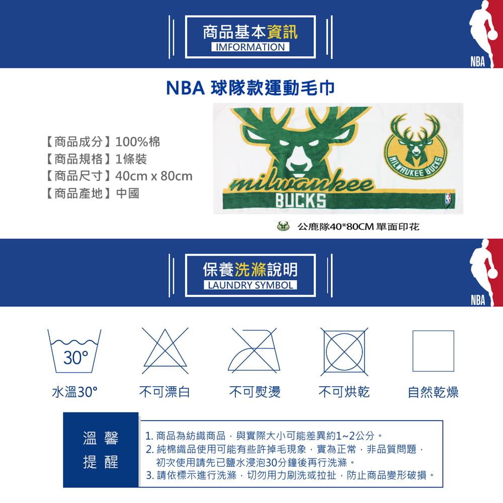 【NBA】 公鹿隊球迷裝備襪巾組合 4