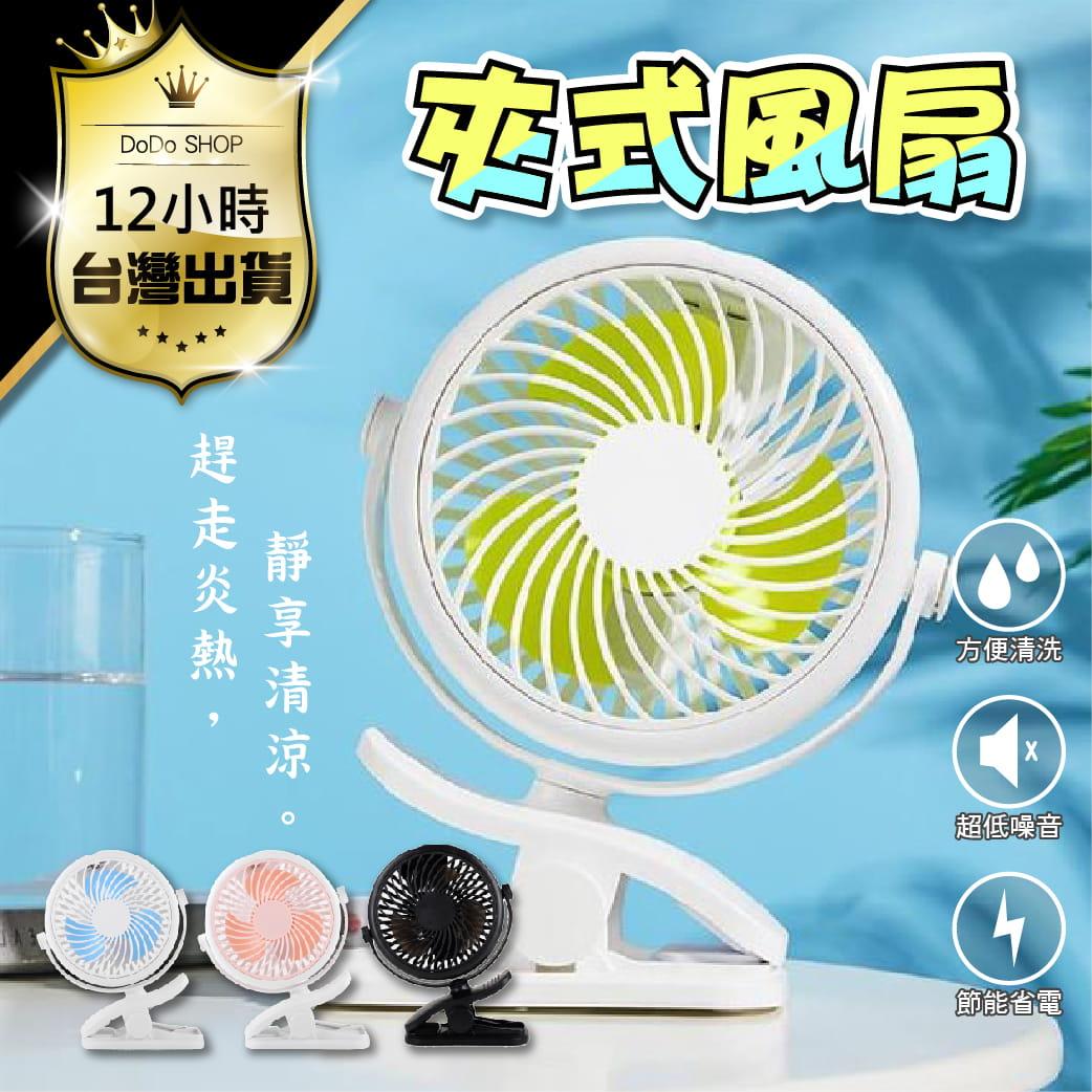 【超低噪音省電級夾式風扇】多色任選 夾式電風扇 迷你電扇夾扇 0