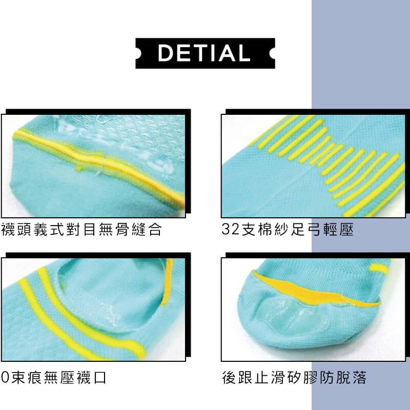 【Peilou】義式對目0束痕輕量足弓隱形襪套(男/女款) 11