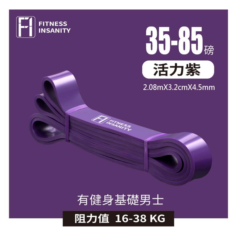 【FitnessInsanity】多功能環狀彈力帶 阻力带4件組 12