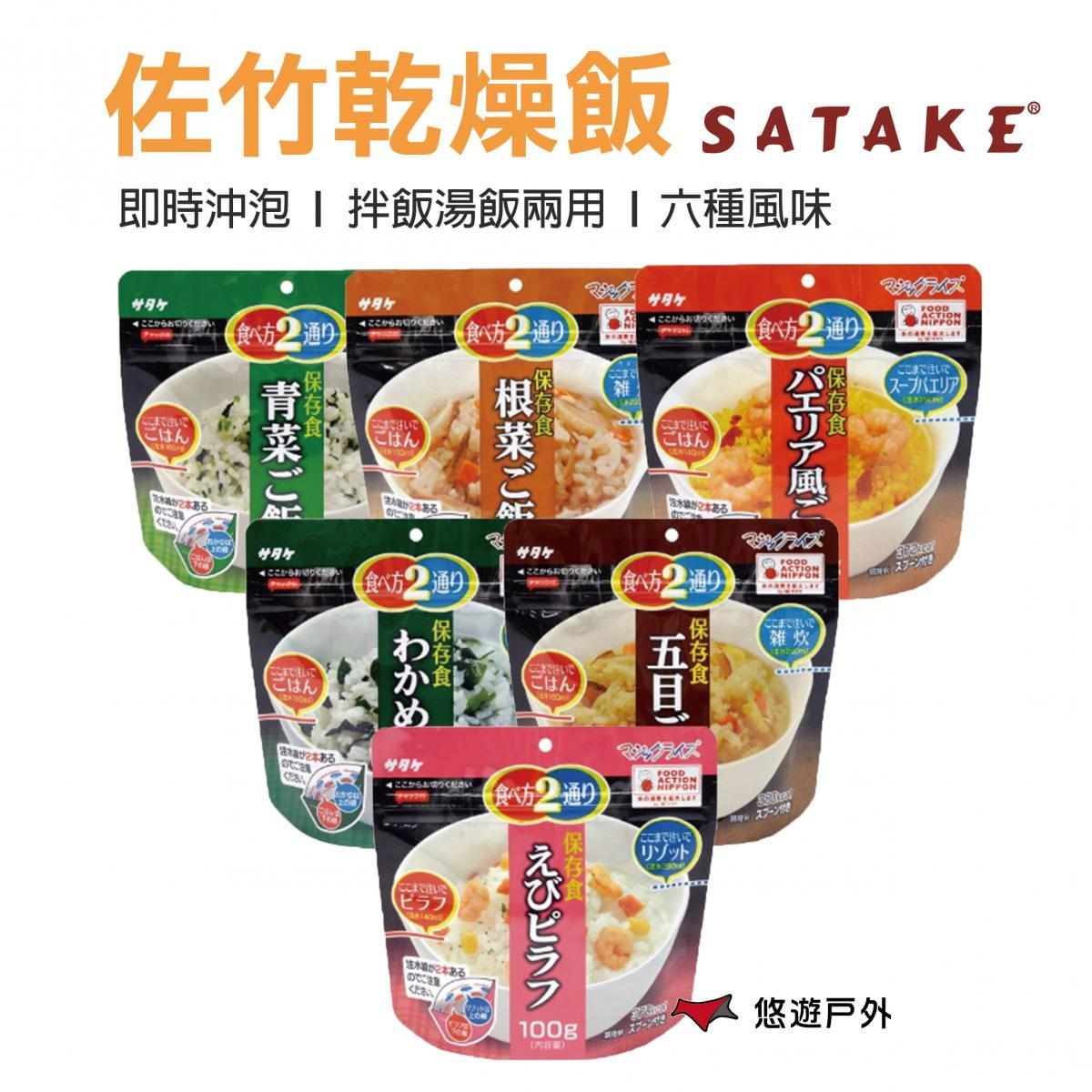 SATAKE 日本佐竹乾燥飯 (葷食區)