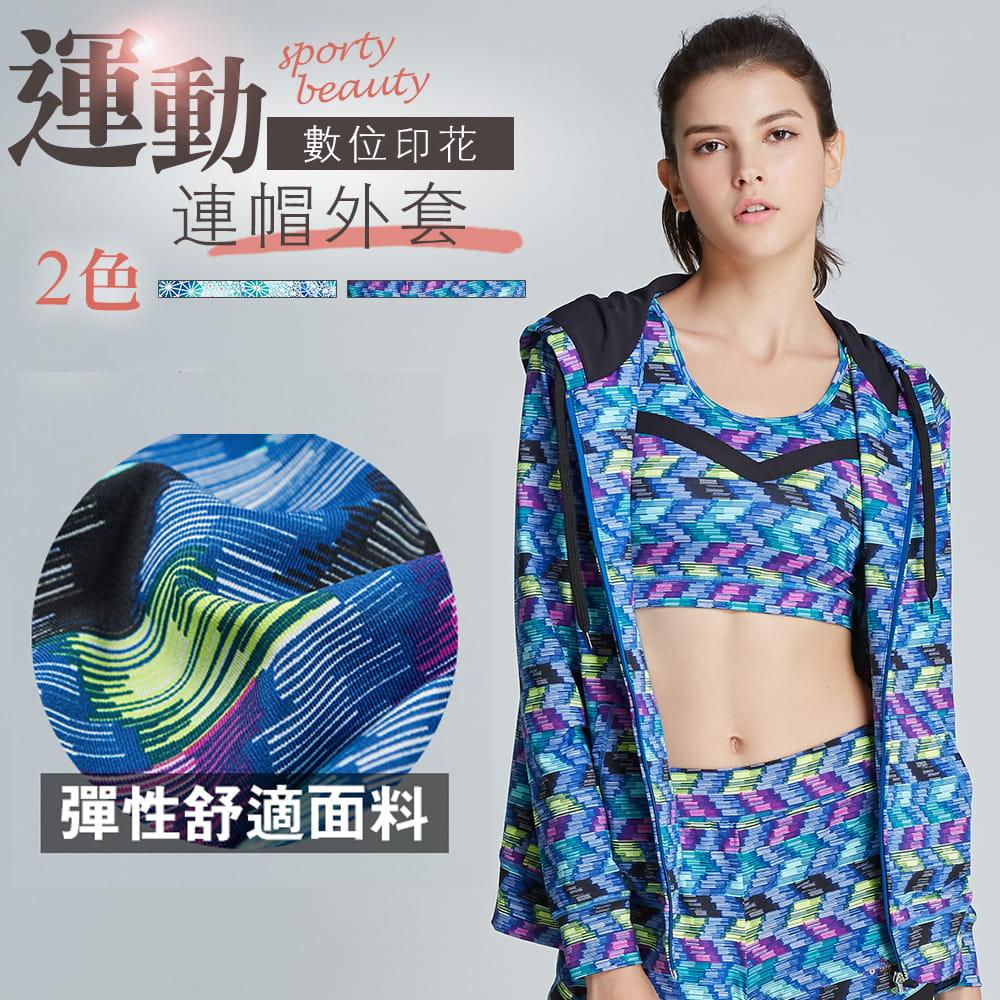 【yulab】(台灣製)女彈性數位印花連帽外套-2色可選 0