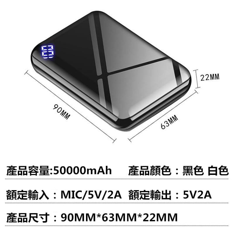 買一送四 50000mAh 行動電源 輕薄 行動充 行充 數字顯示 全鏡面 行動電源 安卓 蘋果 8