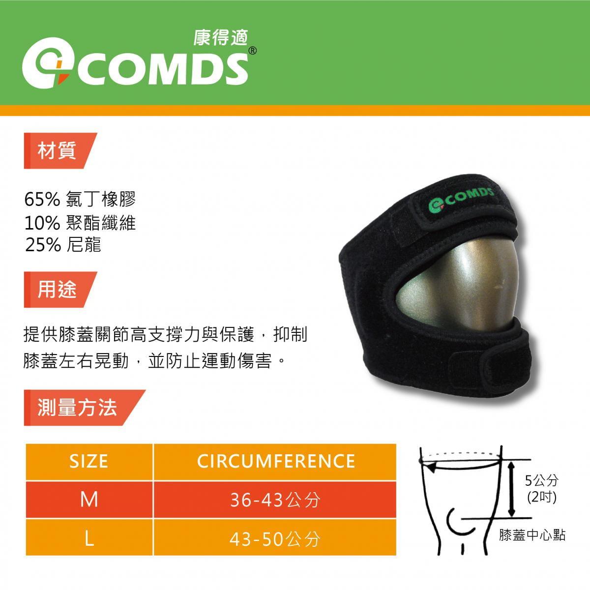 【康得適】VU-02 雙帶型護膝 MIT微笑標章認證 5