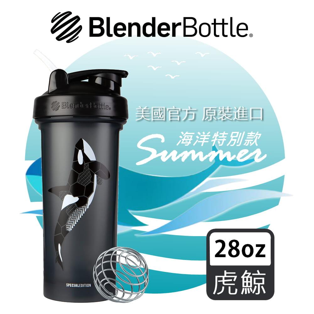 【Blender Bottle】Classic系列|V2|限量搖搖杯|28oz|每月新色更新 12