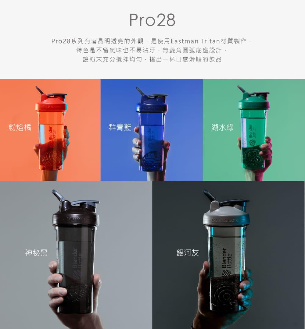 【Blender Bottle】Pro28系列|Tritan|透亮搖搖杯|28oz|顏色隨機 6