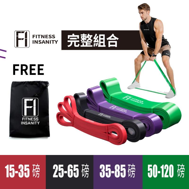 【FitnessInsanity】多功能環狀彈力帶 阻力带4件組 9