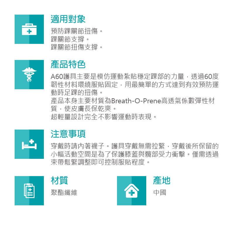【居家醫療護具】【AIRCAST】美國A60功能性運動護踝 7