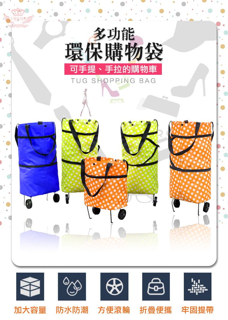 多功能環保購物袋 1