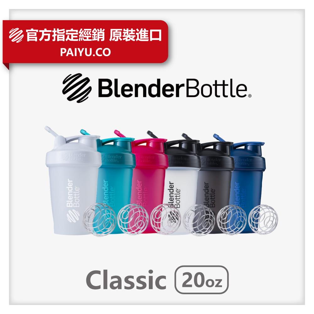 【Blender Bottle】Classic系列 弧線時尚 經典搖搖杯 20oz 6色 0
