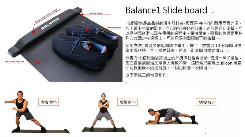 【BALANCE 1】橫向核心肌群訓練 滑步器豪華版230cm 14