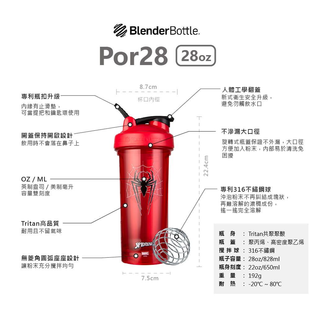【Blender Bottle】Marvel超級英雄|6款任選|Pro28專業透亮搖搖杯 8