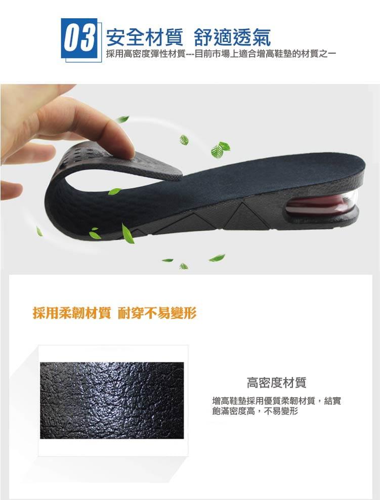 三段式氣墊增高鞋墊可自行調整高度 8