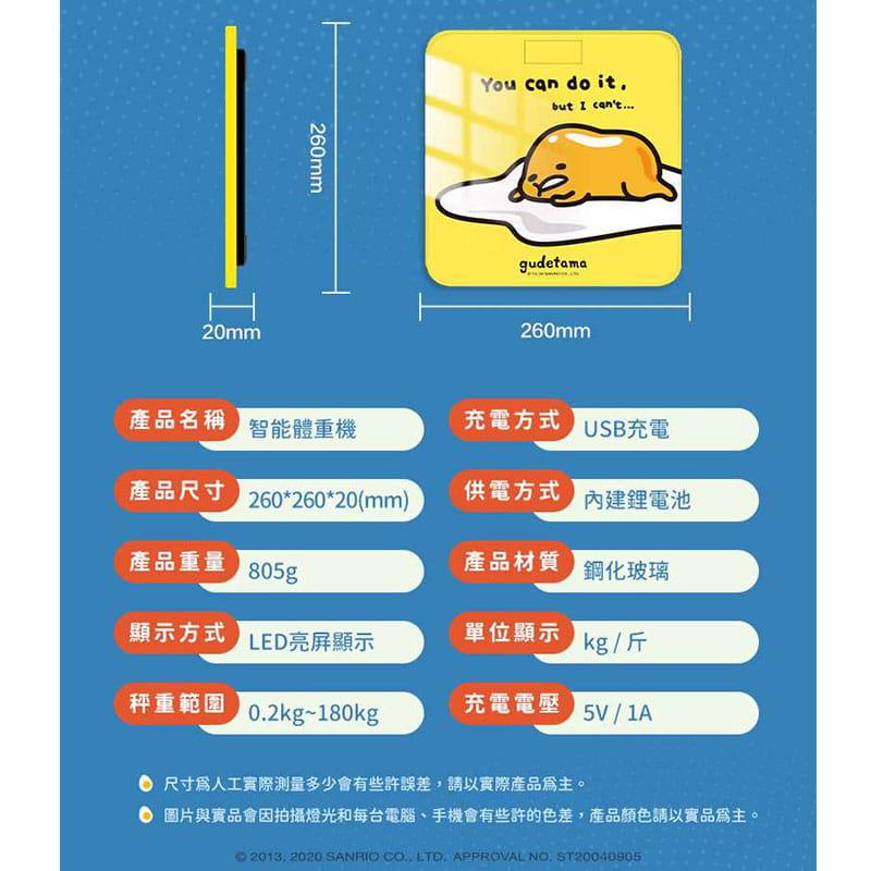 蛋黃哥 藍芽智能體重計 可連結APP USB充電 鋼化玻璃防爆可秤180KG 10