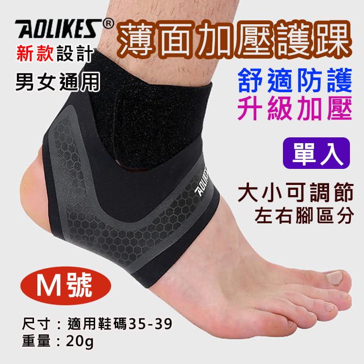 Aolikes 薄面加壓護踝 M 單入 0
