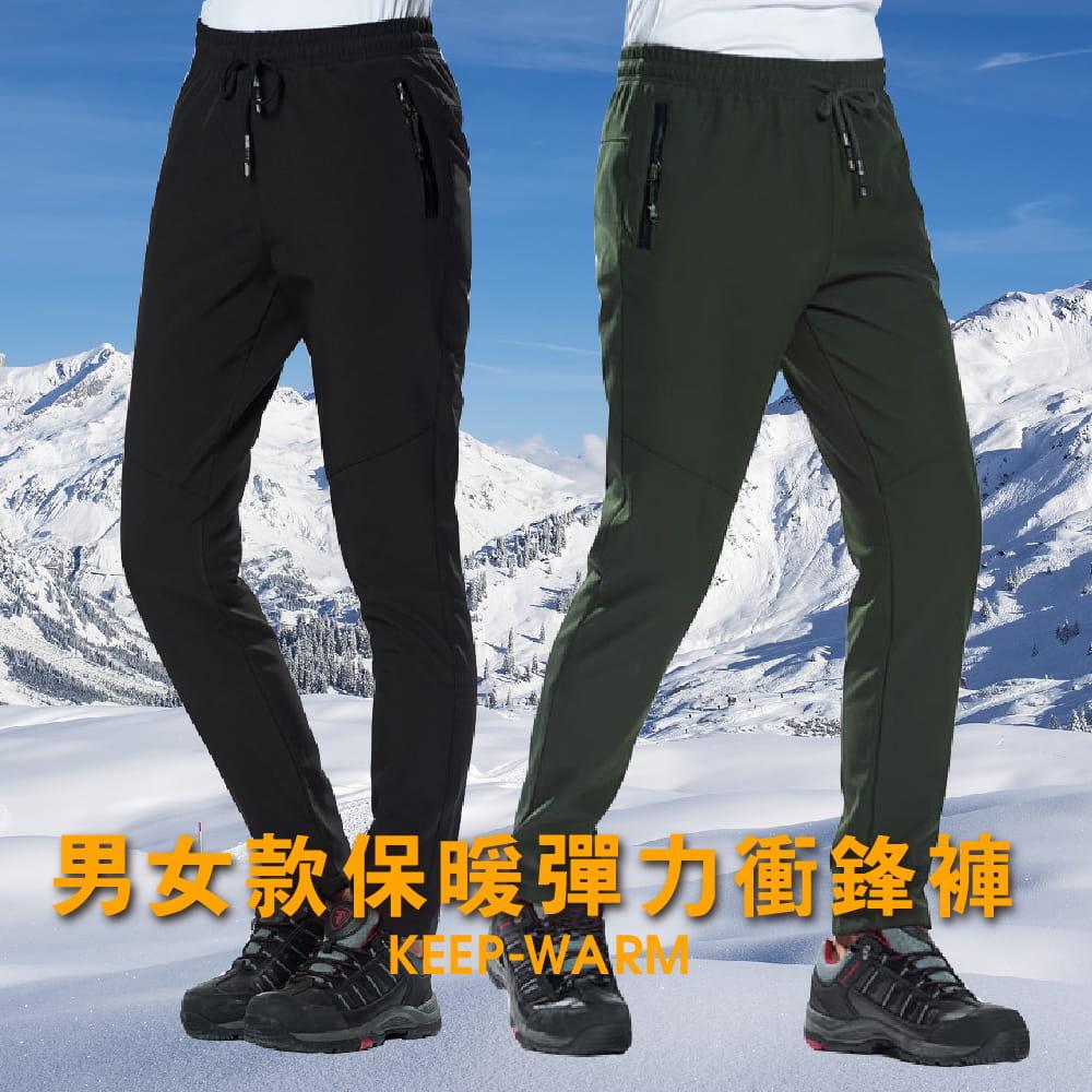 【NEW FORCE】保暖彈力抗刮抗皺衝鋒褲-男女款 1