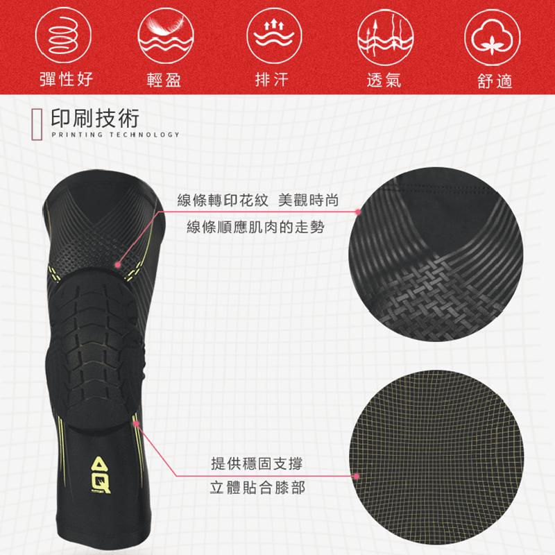 【AQ SUPPORT】AQ籃球抗衝擊強化護膝 9