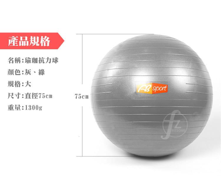 【ABSport】75cm 防爆瑜珈球/韻律球/球彈力球/抗力球/運動球/健身球/復健球/感覺統合球 1