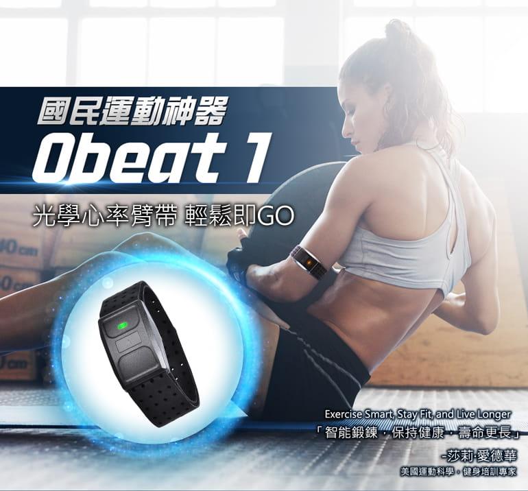 【ATTACUS】Obeat1 光學心率臂帶 0