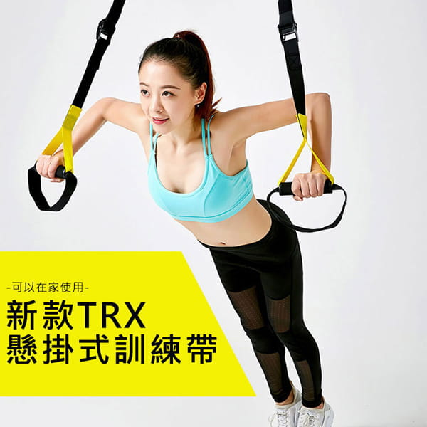 新款TRX懸掛式訓練帶 0