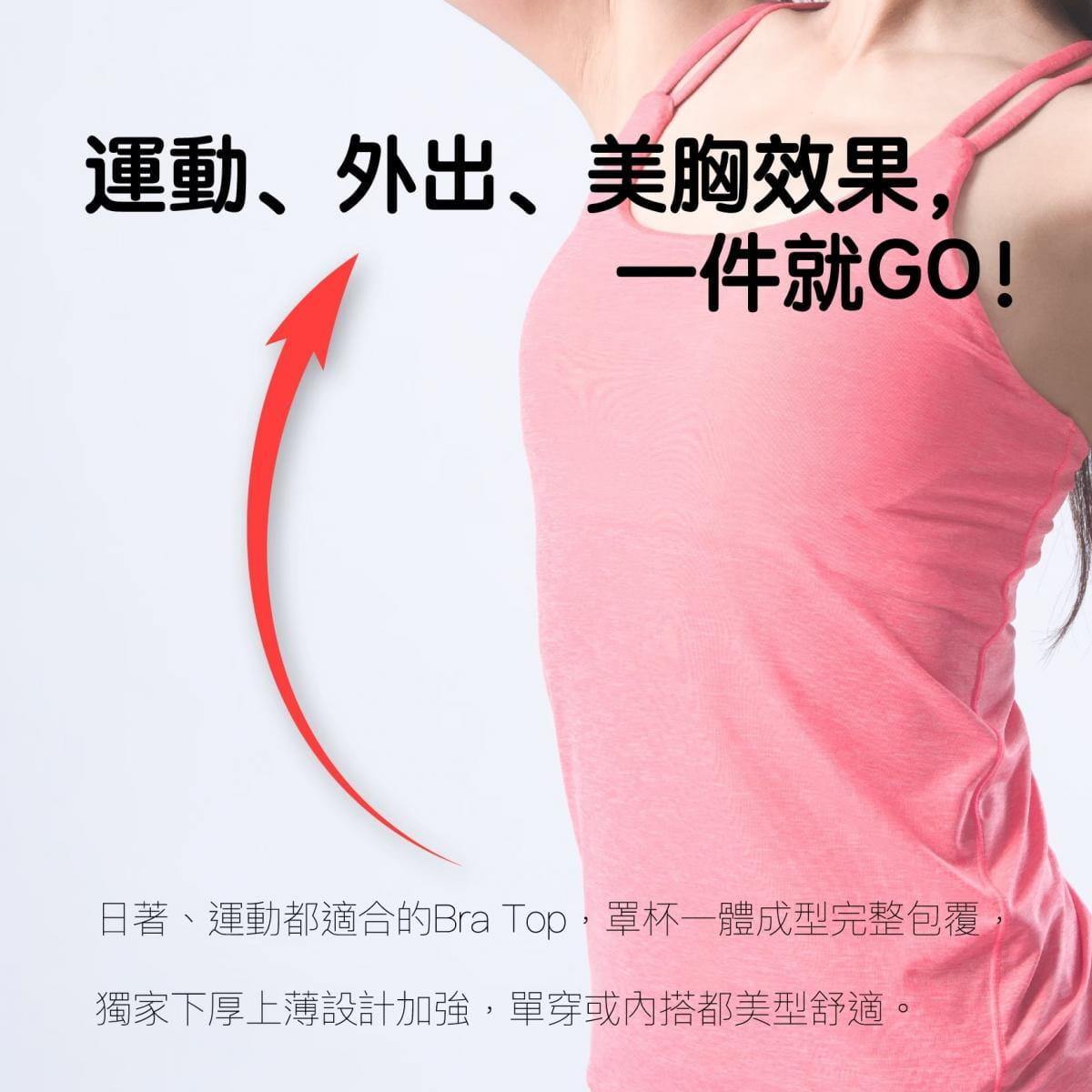 【WISENFIT】 台灣製-美胸涼感BRA背心 0