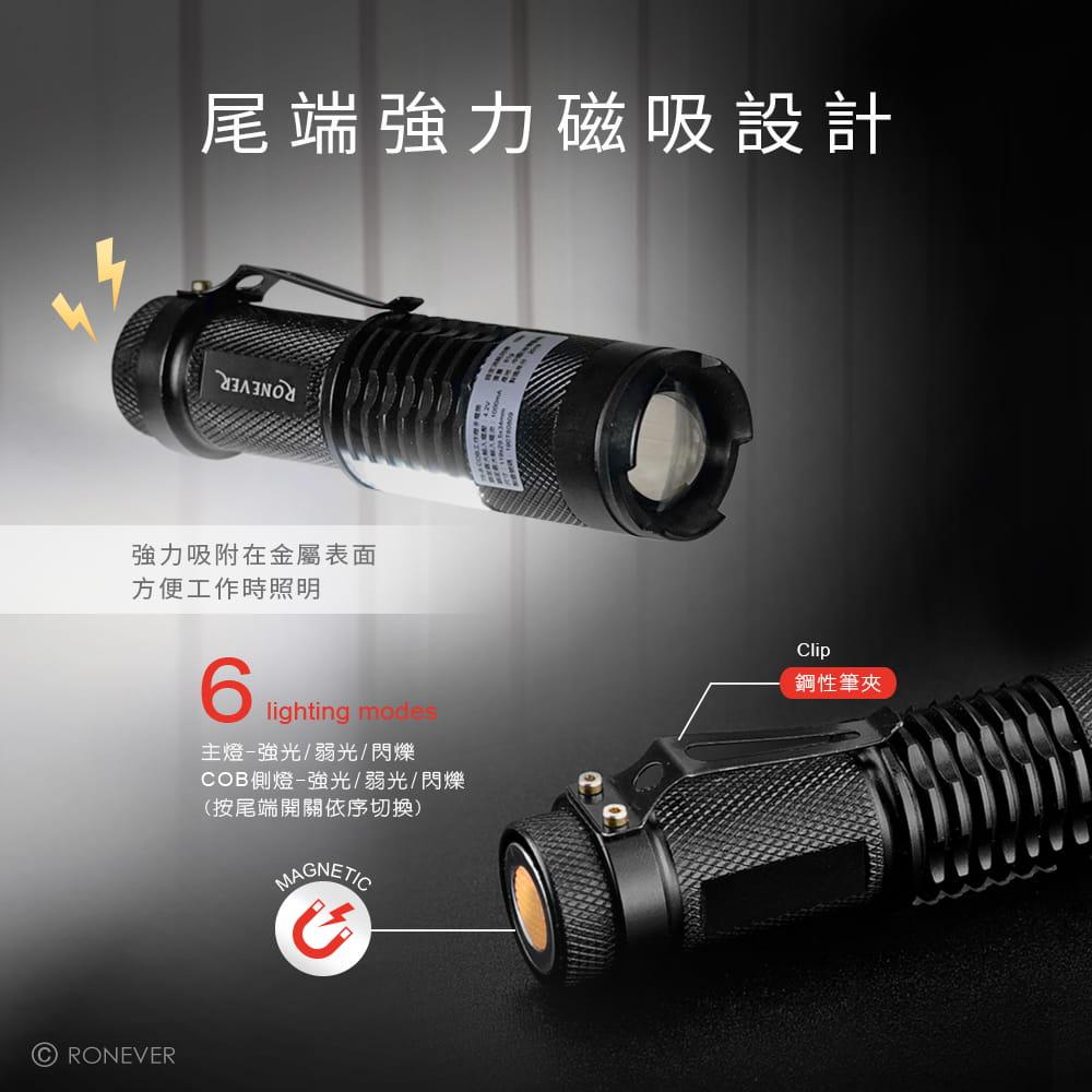 【RONEVER】PA-T6 COB工作燈手電筒 6