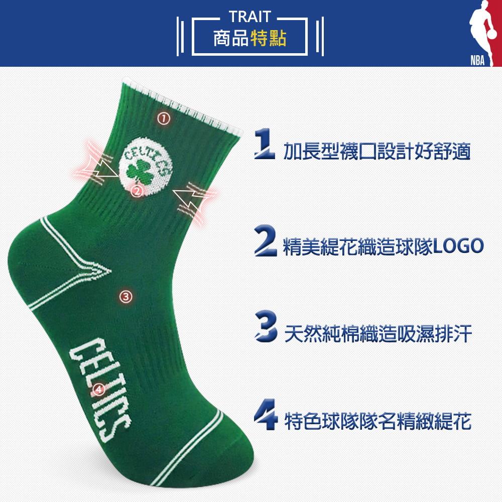 【NBA】球隊款緹花中筒襪 14