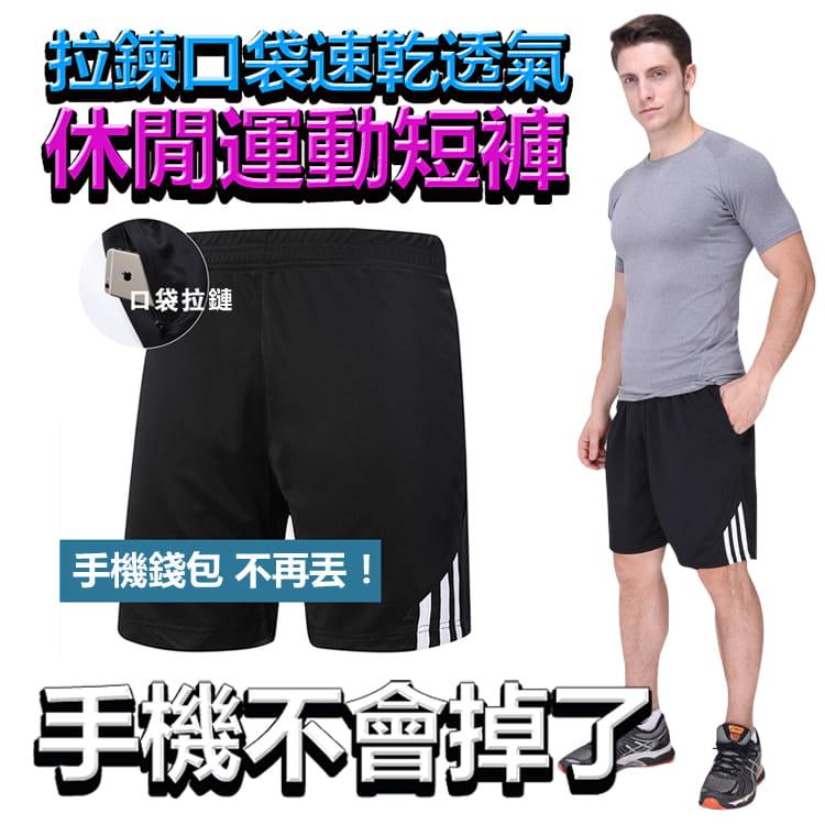 拉鍊口袋速乾透氣休閒運動短褲 0