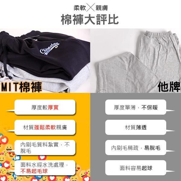 【JU休閒】台灣製造 不起毛球 內刷毛男女保暖棉褲 7