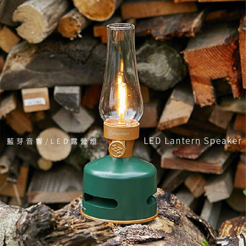 MoriMori【LED煤油燈藍牙音響-深綠色 】 IPX4防水 造型燈