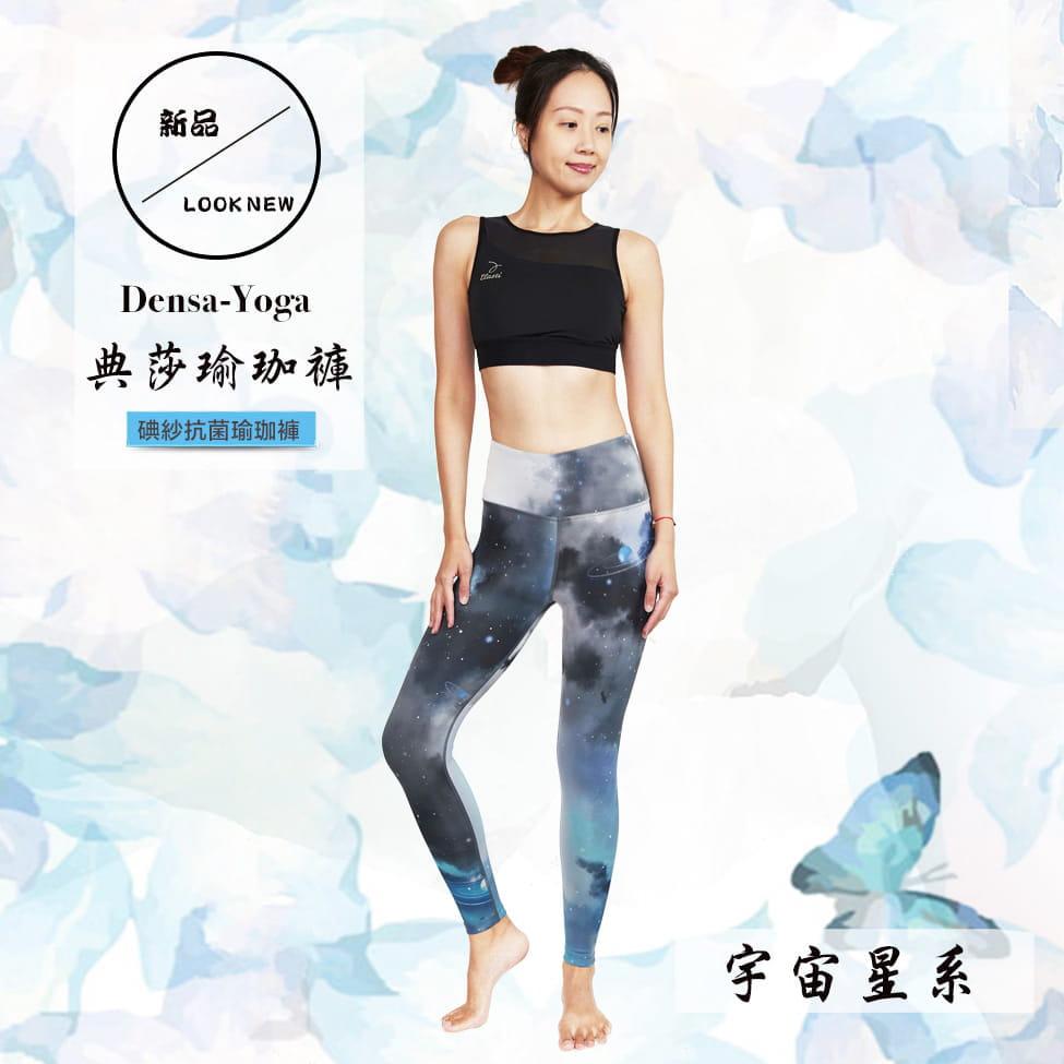 【ELASTI】典莎瑜珈褲(碘紗抗菌除臭機能)-宇宙星系 0