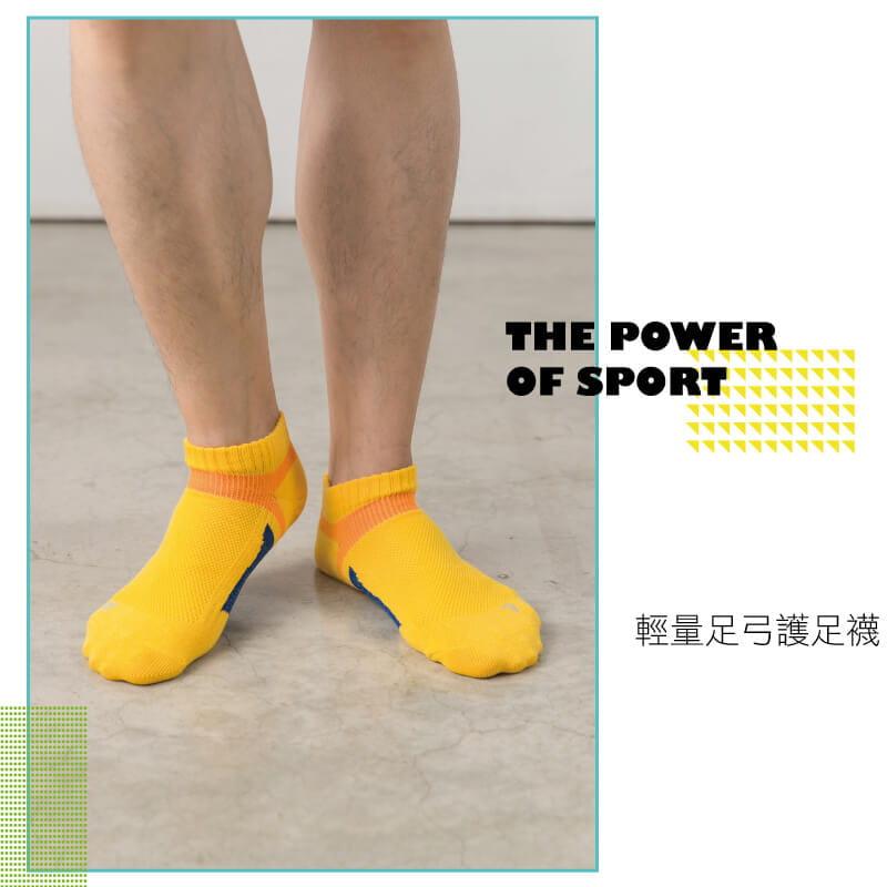 【Peilou】左右腳輕量護足足弓襪(船襪/短襪)(男) 1
