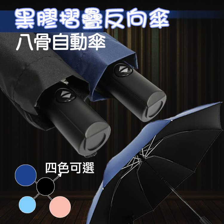 黑膠摺疊反向傘 0