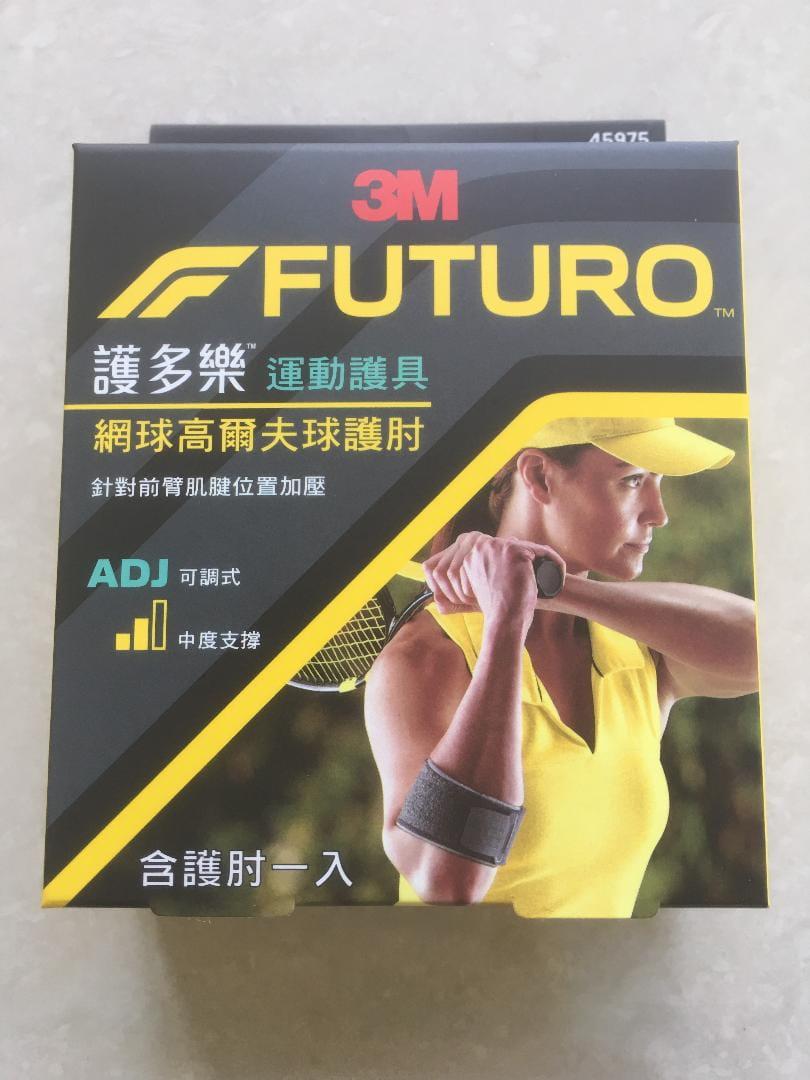 3M FUTURO運動護肘網球高爾夫球專用型透氣舒適