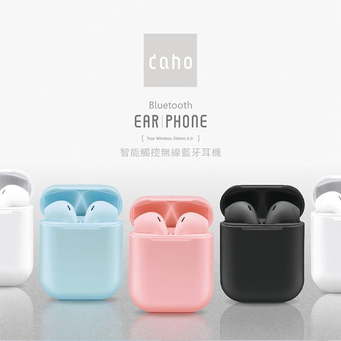 馬卡龍 藍牙5.0 真無線 觸控式藍牙耳機 1