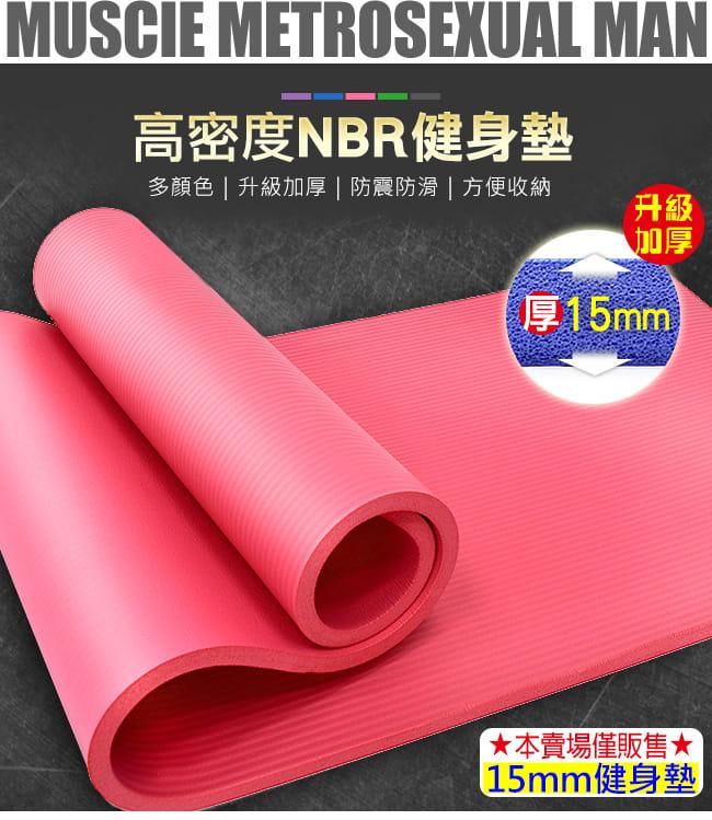 15MM加厚NBR健身墊(送束帶) 瑜珈墊止滑墊防滑墊運動墊 6