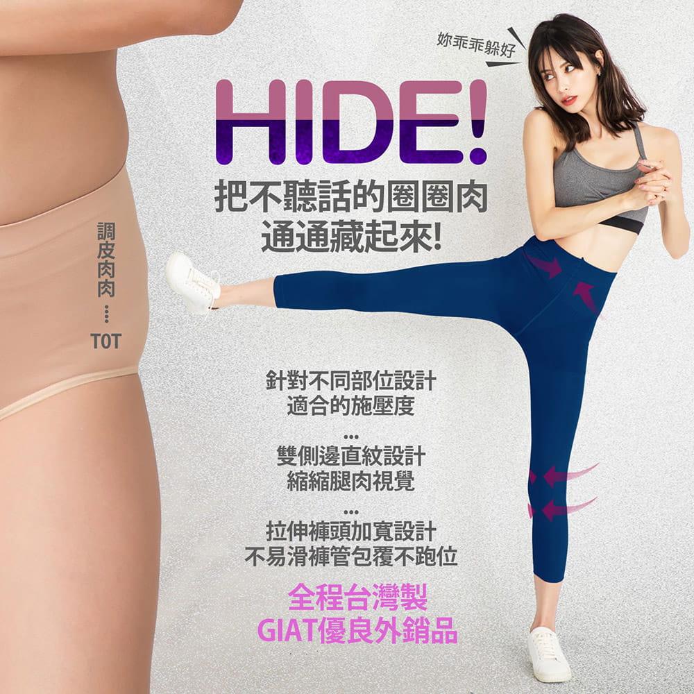 【GIAT】台灣製視覺-3KG微整機能塑型褲 2