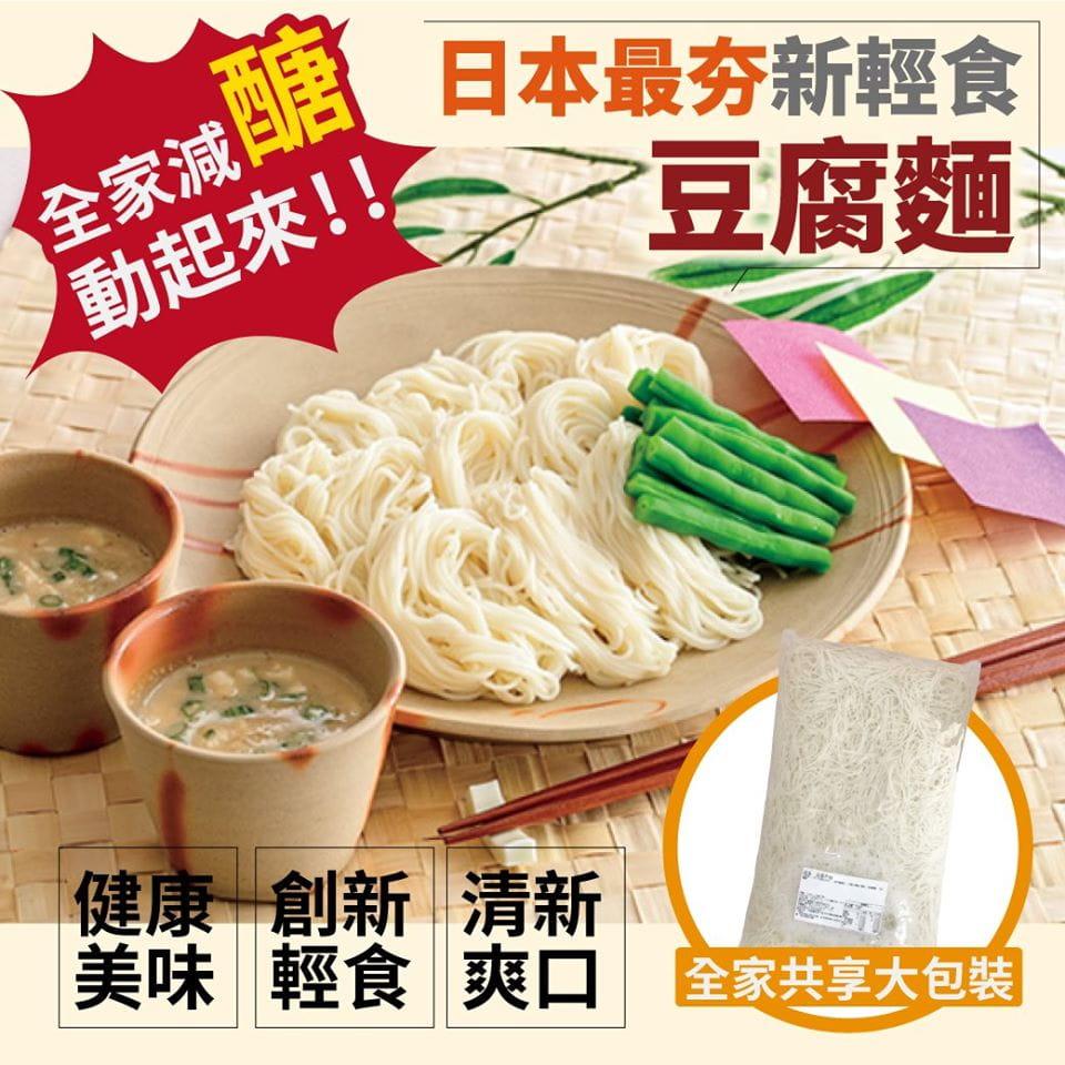 【預購】《極鮮配》憶霖紀文減醣豆腐麵 業務大包裝 0