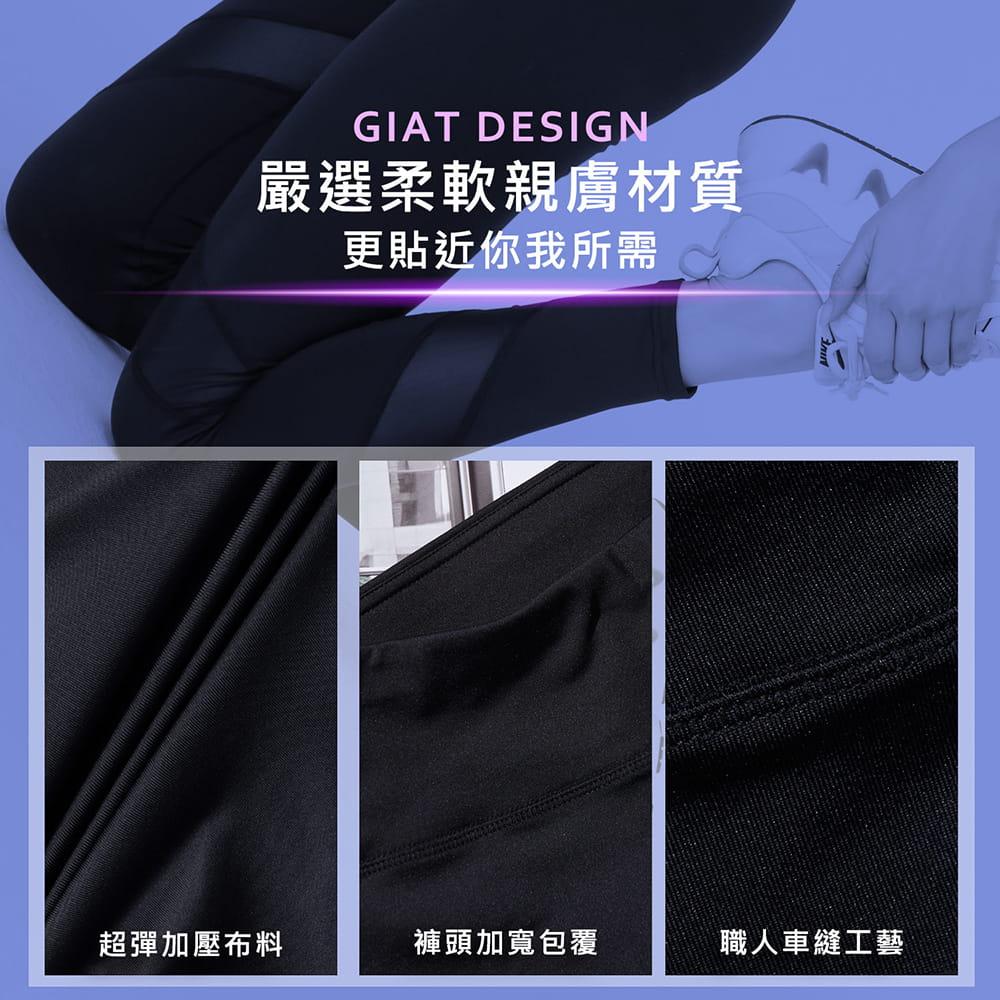 【GIAT】台灣製UV排汗機能壓力褲(芭蕾女伶款) 13
