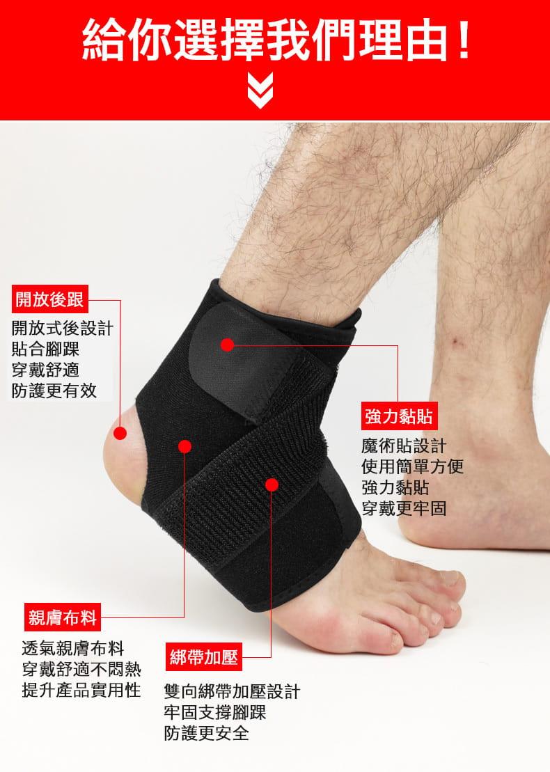 調式雙向超透氣運動護踝 7