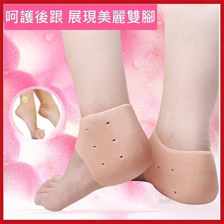 升級版矽膠透氣孔後腳跟保護套(顏色隨機)【AF02173】 0
