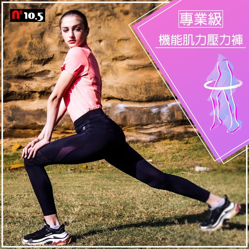 【N10.5】男女款專業級機能肌力壓力褲 2